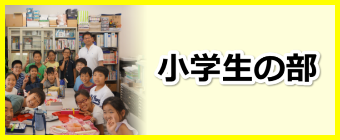 小学生の部